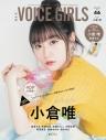 【ムック】B.L.T. VOICE GIRLS Vol.46の画像
