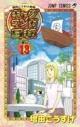 【コミック】ギャグマンガ日和(13)の画像