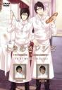 【DVD】ときめきレシピ フランス料理の巻 ~野島裕史&安元洋貴~の画像