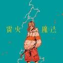 【主題歌】TV 平穏世代の韋駄天達 ED「雷火」/ナナヲアカリ 完全生産限定盤の画像