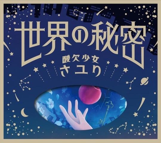 【主題歌】TV EDENS ZERO ED「世界の秘密」/さユり 初回生産限定盤