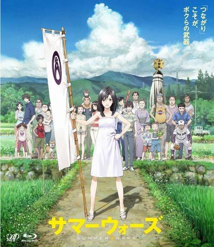 【Blu-ray】映画 サマーウォーズ スタンダード・エディション