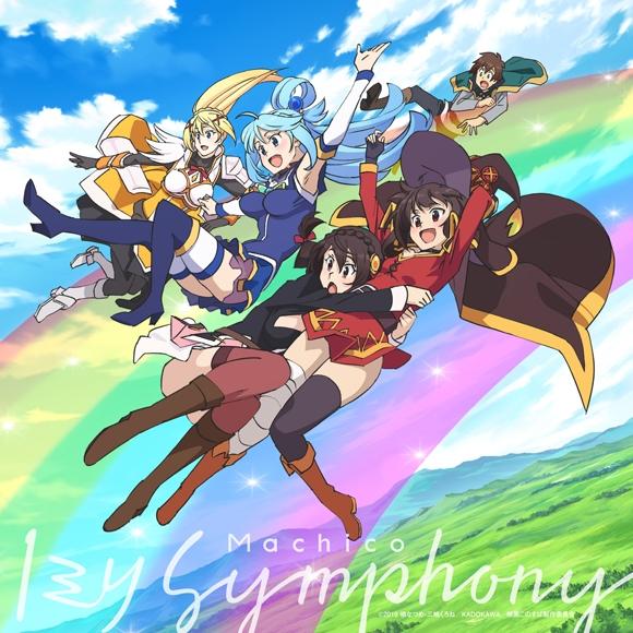 【主題歌】映画 この素晴らしい世界に祝福を!紅伝説 テーマソング「1ミリ Symphony」/Machico 通常盤