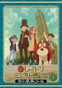 【DVD】TV レイトン ミステリー探偵社 ~カトリーのナゾトキファイル~Vol.4の画像