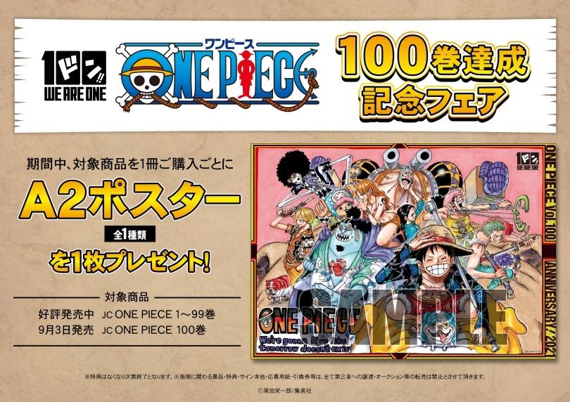 『ONE PIECE』100巻達成記念フェア画像