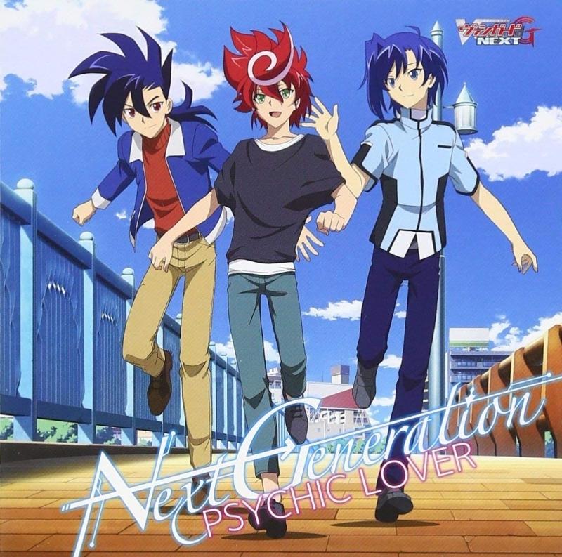 【主題歌】TV カードファイト!!ヴァンガードG NEXT OP「→Next Generation」/サイキックラバー
