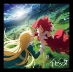 【サウンドトラック】TV 終末のイゼッタ オリジナルサウンドトラック