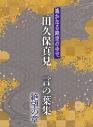 【アルバム】遙かなる時空の中で 田久保真見 言の葉集 絶望の章の画像