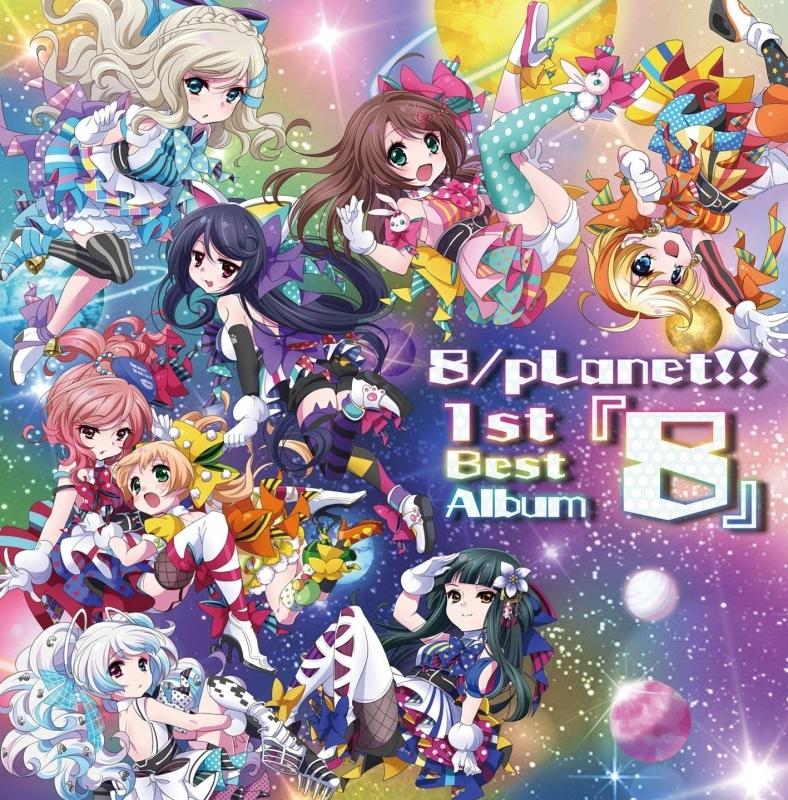 【アルバム】8/pLanet!!/8