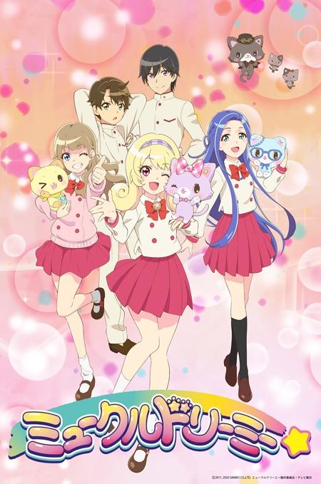 【DVD】TV ミュークルドリーミー dream.04