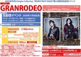 "GRANRODEO Singles Collection ""RODEO BEAT SHAKE""購入者限定生配信イベント画像"