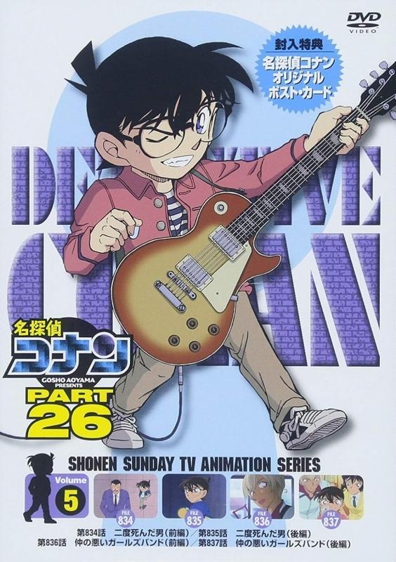 【DVD】TV 名探偵コナン PART 26 Vol.5