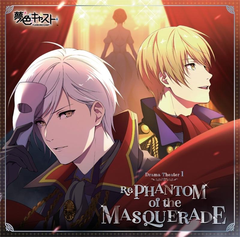 【ドラマCD】ミュージカル・リズムゲーム『夢色キャスト』Drama Theater 1 ~Re PHANTOM of the MASQUERADE~