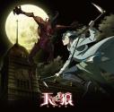 【主題歌】TV 天狼- Sirius the Jaeger - OP「シリウス」/岸田教団&THE 明星ロケッツ アニメ盤の画像