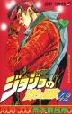 【コミック】ジョジョの奇妙な冒険(42)の画像