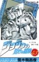 【コミック】ジョジョの奇妙な冒険(43)の画像