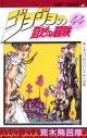 【コミック】ジョジョの奇妙な冒険(44)の画像
