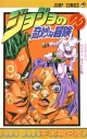 【コミック】ジョジョの奇妙な冒険(45)の画像