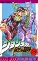 【コミック】ジョジョの奇妙な冒険(46)の画像