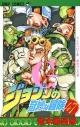 【コミック】ジョジョの奇妙な冒険(47)の画像