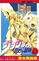 【コミック】ジョジョの奇妙な冒険(48)の画像