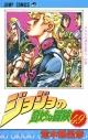 【コミック】ジョジョの奇妙な冒険(49)の画像