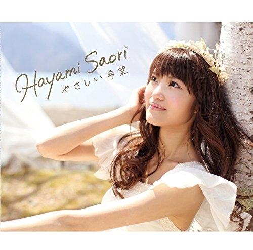 【主題歌】TV 赤髪の白雪姫 OP「やさしい希望」/早見沙織 アーティスト盤