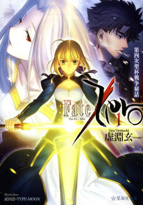 【小説】Fate/Zero(1) 第四次聖杯戦争秘話