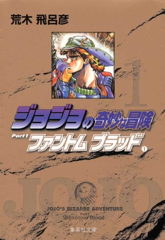 【コミック】ジョジョの奇妙な冒険(1) Part1 ファントムブラッド(1)