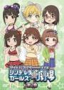 【DVD】Web アイドルマスター シンデレラガールズ小劇場 第2巻 通常版の画像