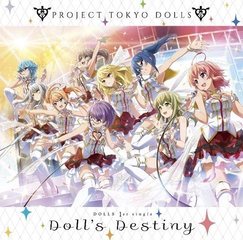 【キャラクターソング】プロジェクト東京ドールズ DOLLS  Doll's Destiny