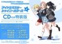 【コミック】アイドルマスター シャイニーカラーズ(2) CD付き特装版の画像
