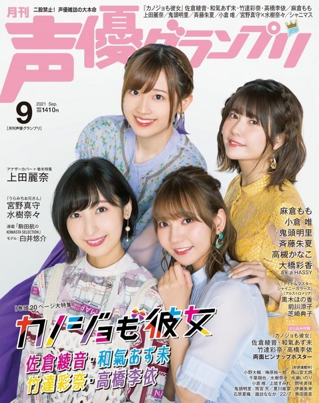 【雑誌】声優グランプリ 2021年9月号