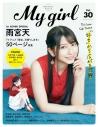 【ムック】My Girl vol.30の画像