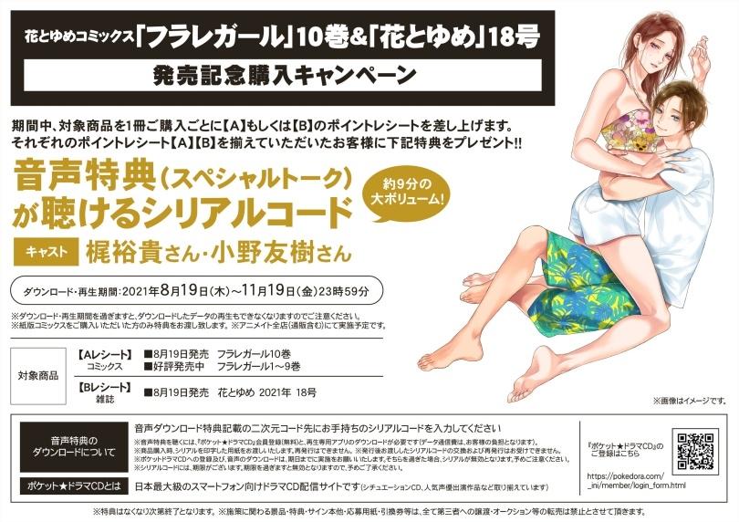 花とゆめコミックス「フラレガール」10巻&「花とゆめ」18号発売記念購入キャンペーン画像