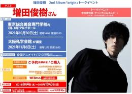 増田俊樹 2nd Album「origin」トークイベント画像