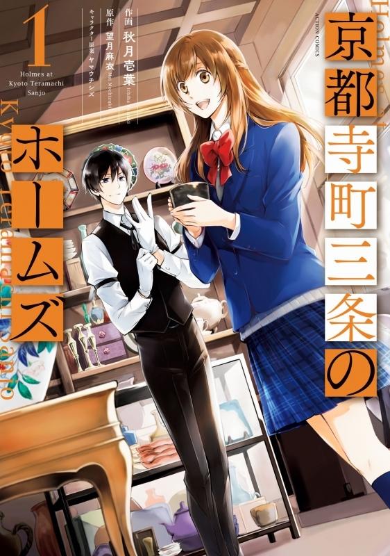 【コミック】京都寺町三条のホームズ(1)