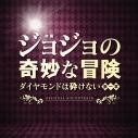 【サウンドトラック】映画 実写 ジョジョの奇妙な冒険 ダイヤモンドは砕けない 第一章オリジナル・サウンドトラックの画像