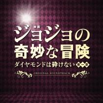 映画 実写 ジョジョの奇妙な冒険 ダイヤモンドは砕けない 第一章オリジナル・サウンドトラック