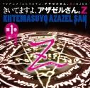 【DJCD】DJCD よんでますよ、アザゼルさん。Z きいてますよ、アザゼルさん。Z 第1巻の画像