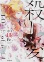 【ポイント還元版( 6%)】【コミック】殺し愛 1~9巻セットの画像