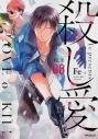 【コミック】殺し愛(8)の画像
