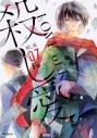 【コミック】殺し愛(7)の画像