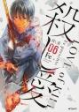 【コミック】殺し愛(6)の画像