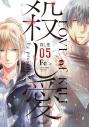 【コミック】殺し愛(5)の画像