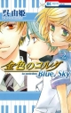 【コミック】金色のコルダ Blue♪Sky(2)の画像