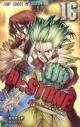 【ポイント還元版(10%)】【コミック】Dr.STONE 1~16巻セットの画像
