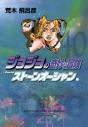 【コミック】ジョジョの奇妙な冒険(40) Part6 ストーンオーシャン コミック文庫版(1)の画像