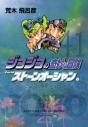 【コミック】ジョジョの奇妙な冒険(41) Part6 ストーンオーシャン コミック文庫版(2)の画像