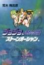 【コミック】ジョジョの奇妙な冒険(42) Part6 ストーンオーシャン コミック文庫版(3)の画像